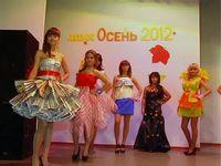 Представления на конкурс мисс осень 182