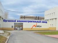 Г юрга машиностроительный завод